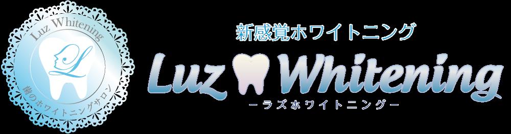 沖縄・那覇で歯のホワイトニングするなら 痛くない・簡単・低価格『Luz Whitening』